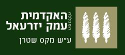 האקדמית עמק יזרעאל