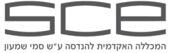 המכללה האקדמית להנדסה על שם סמי שמעון