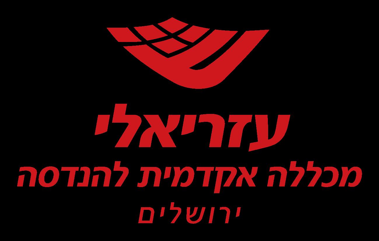 עזריאלי- מכללה אקדמית להנדסה ירושלים